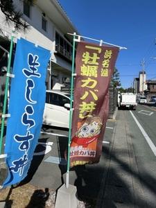 牡蠣カバ丼04.jpg