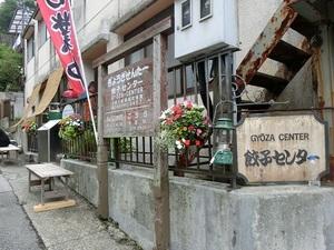 餃子センター01.jpg