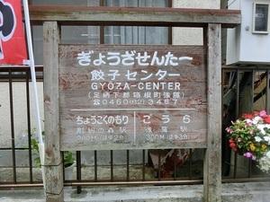 餃子センター02.jpg
