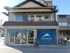 KUSHITANI CAFE01.jpg