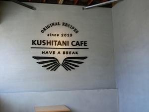 KUSHITANI CAFE03.jpg